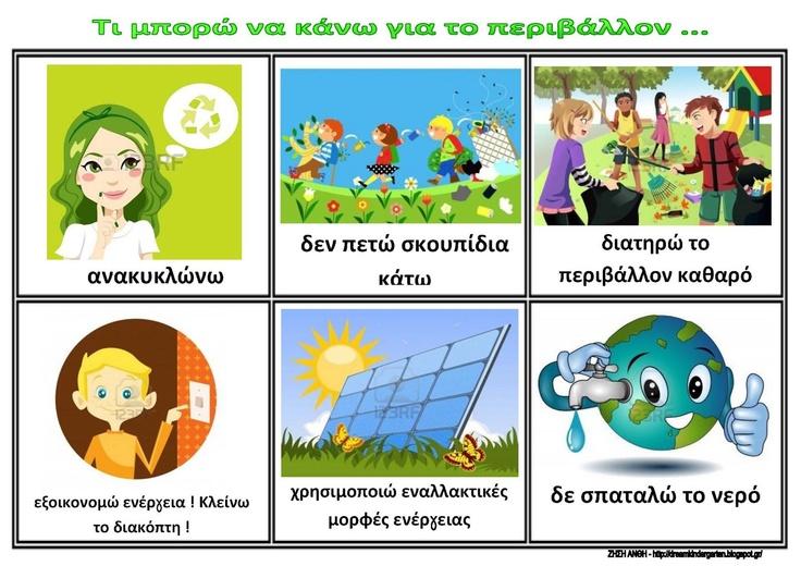 Το νέο νηπιαγωγείο που ονειρεύομαι : Λίστες αναφοράς για την ημέρα του περιβάλλοντος ( 5 Ιουνίου )