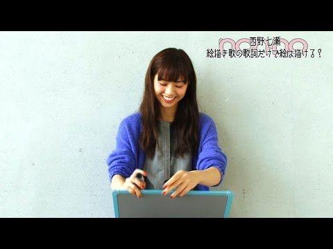 乃木坂46 西野七瀬 Nogizaka46 Nishino Nanase 絵かき歌