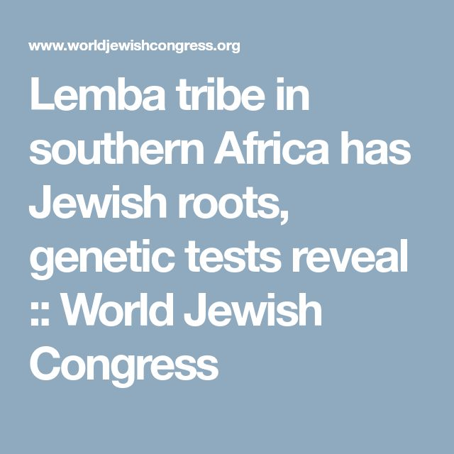 Lemba tribe in southern Africa has Jewish roots, genetic tests reveal :: World Jewish Congress