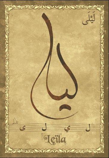 "Carte postale prénom arabe féminin ""Leila"" - ليلى - Mahrez Landoulsi - Objet de décoration - Idée cadeau - Oeuvre artisanale"