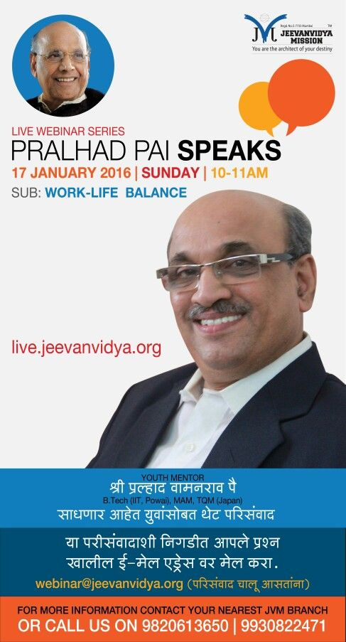 """Watch Next LIVE Webinar """"PRALHAD PAI SPEAKS"""" - by Shri Pralhad Wamanrao Pai Date: 17th January 2016 Time : 10am to 11am. #LIVE Online at Live.Jeevanvidya.org  NOTE: LIVE Webinar is broadcasted online 3rd Sunday of every Month."""