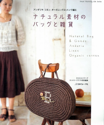 Bags Crochet Patterns Picasa : ONDORI 2006 NATURAL BAGS & GOODS - Azhalea ONDORI 1 ...