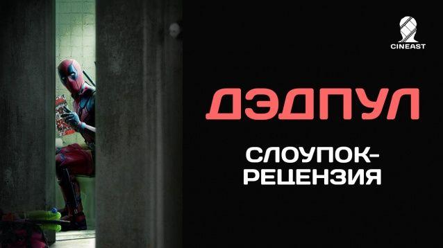 Дэдпул / Рецензия | Рецензии на Cineast | Дэдпул, Deadpool, Тим Миллер, Райан Рейнольдс