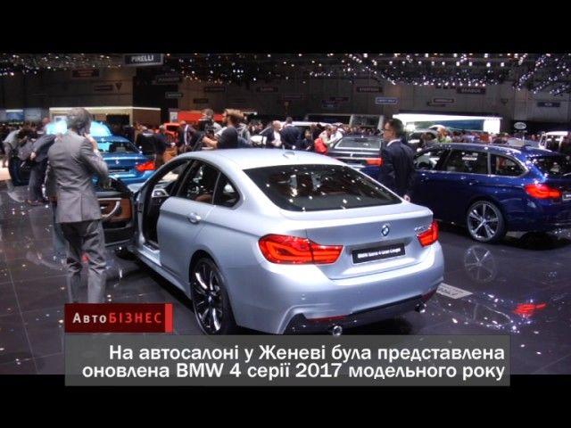 Обновленная BMW 4 серии на Женевском автосалоне