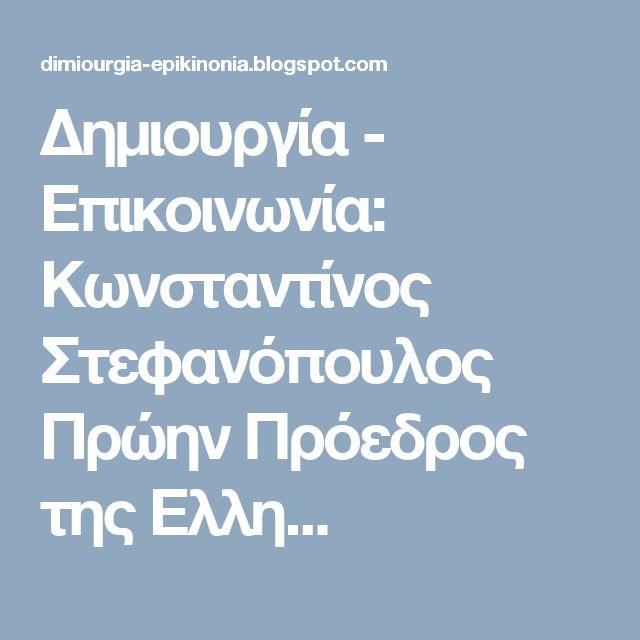 Δημιουργία - Επικοινωνία: Κωνσταντίνος Στεφανόπουλος Πρώην Πρόεδρος της Ελλη...