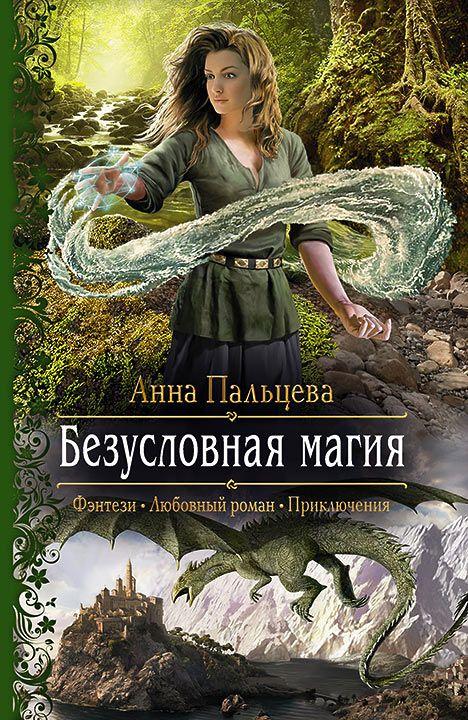 Анна Пальцева. БЕЗУСЛОВНАЯ МАГИЯ