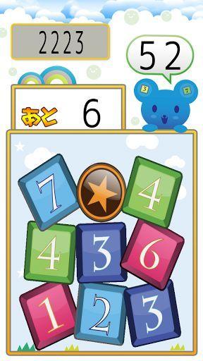 暇つぶしに最適な数字パズルゲームです。<br>遊び方は簡単!ただひたすらに引き算するだけ!!<br>お子様むけアプリ、小学生にぜひ遊んで頂きたいと思っています。<br>時々数字以外のスペシャルアイテムが出てくるときがあるから大いに利用してね!<br>早く正確にタップすると宝石がもらえるよ。<p>算数が苦手なあなた、ぜひお試しください!<br>グループ会社のアプリ領収書家計簿同様、操作が簡単なアプリです。