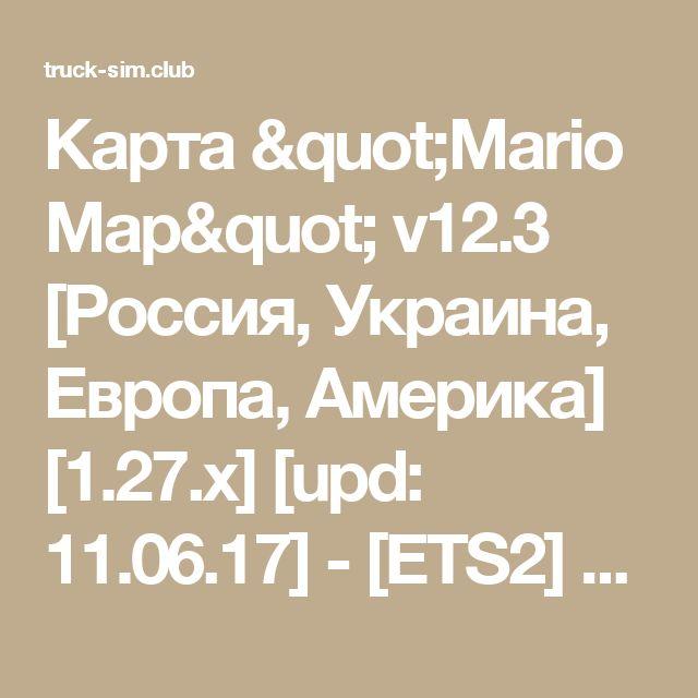 "Карта ""Mario Map"" v12.3 [Россия, Украина, Европа, Америка] [1.27.x] [upd: 11.06.17] - [ETS2] Карты/Maps - TRUCK-SIM.CLUB"