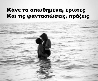 ~ greek quotes