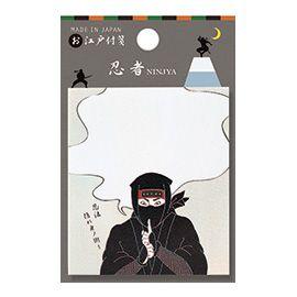 Gakken Sta:Ful 商品一覧 お江戸付箋(忍者(1))