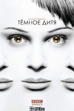 Темное дитя 1, 2, 3, 4, 5 сезон (2013-2017)