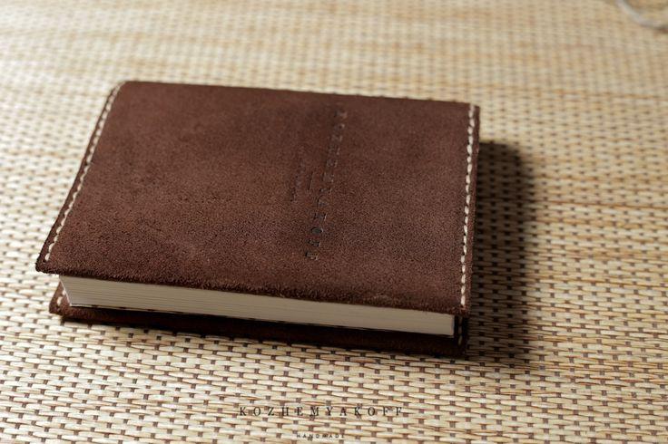 Ежедневник из натуральной кожи от мастерской Kozhemyakoff шоколадного цвета😍, будет напоминать Вам о самых важных событиях и датах. 📅☝Приятный на ощупь, он так и тянет прикоснуться к нему,с таким помощником точно ничего не забудешь!⏳ Ждем Ваших заказов!Пишите, звоните!😘Цвет и дизайн может быть изменен по Вашему желанию!😉 🔵 WhatsApp / Viber 📞 +7 937-275-64-50  #kozhemyakoff #кожасхарактером #изделияизкожи #подарок #ручнаяработа #handmade #документы #план #организованость #лето #успех…