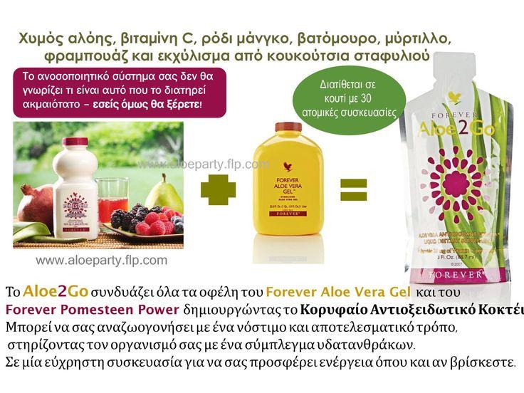 ΤΟ τέλειο ΑΝΤΙΟΞΕΙΔΩΤΙΚΟ κοκτέιλ. Το Aloe2Go συνδυάζει όλα τα οφέλη του Forever Aloe Vera Gel και του Forever Pomesteen Power δημιουργώντας το Κορυφαίο Αντιοξειδωτικό Κοκτέιλ. #antioxidants #aloevera #aloeparty #pomegranate #vitaminC #health #energy www.aloeparty.flp.com
