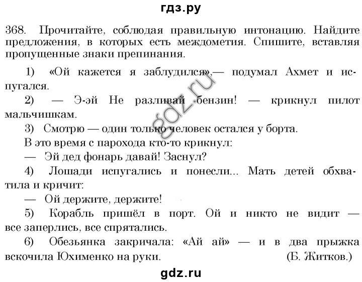 Ответы на конкурс знатоков учебнику географии 7 класс андреевская галай