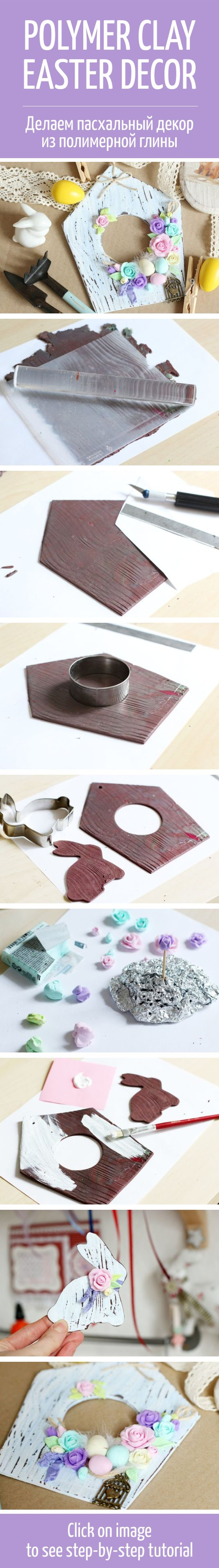 Polymer clay Easter decor tutorial / Пасхальный домик из полимерной глины, мастер-класс