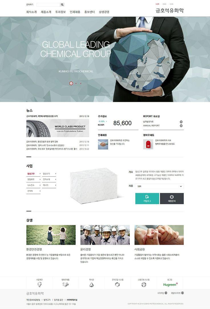 DCafeIn Website - Kumho Petrochemical