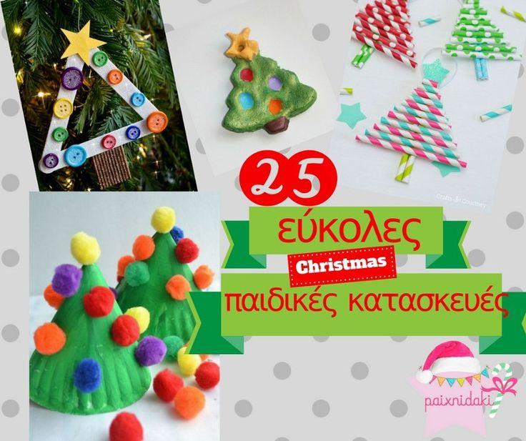Χριστουγεννιάτικη παιδική κατασκευή! Φτιάξτε ένα δέντρο με 25 τρόπους!