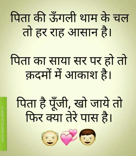 parents quotes from daughter in hindi - photo #19
