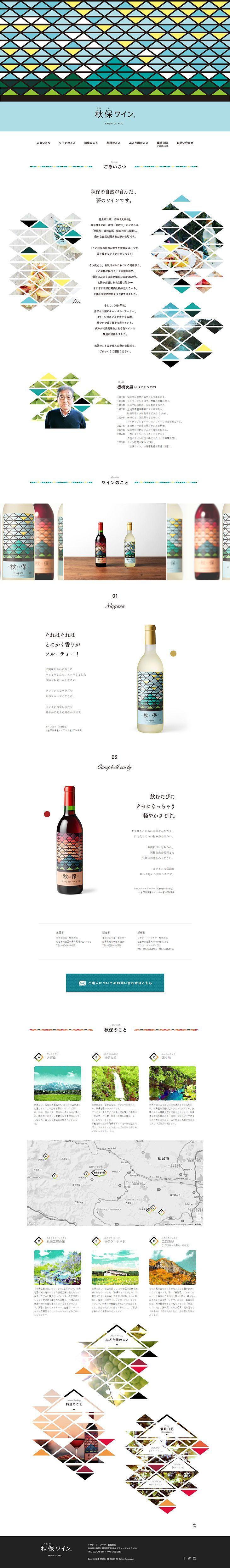 秋保ワイン【飲料・お酒関連】のLPデザイン。WEBデザイナーさん必見!ランディングページのデザイン参考に(シンプル系)