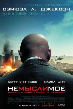 Немыслимое (2010) смотреть онлайн в хорошем качестве бесплатно на Cinema-24