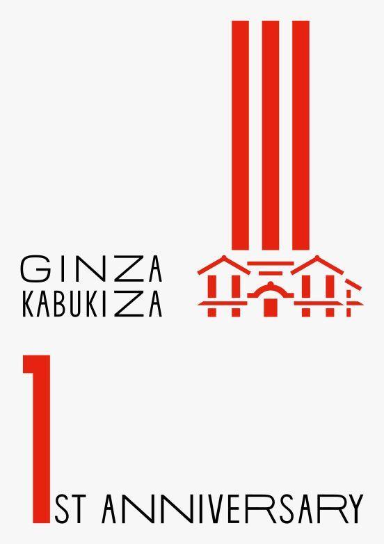 GINZA KABUKIZA一周年を記念したポスターを制作。 | NEWS | 日本デザインセンター