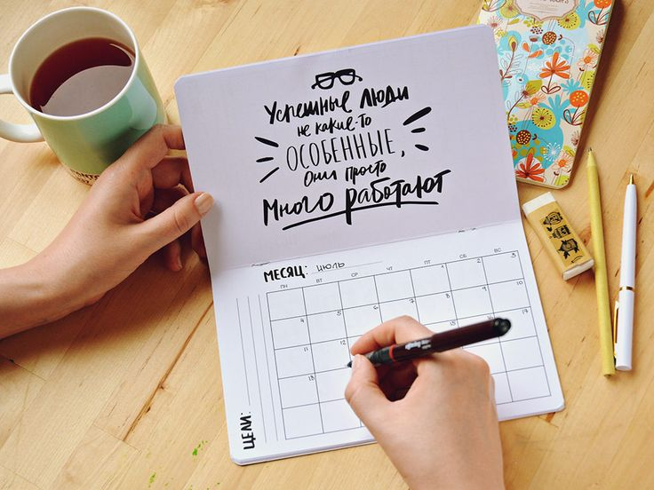 """Календарь блогера StartBlogUp. Подарки со смыслом на 2017 год, vol.3. Журнал """"Может быть по-другому""""."""