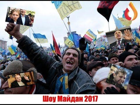 Шоу Майдан 2017