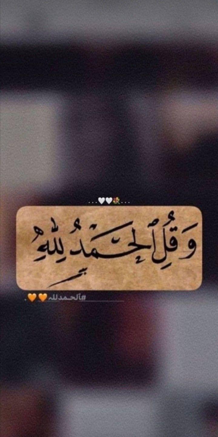 الحمد لله حمدا كثيرا طيبا مباركا فيه Quran Quotes Inspirational Quran Quotes Love Love Quotes Wallpaper