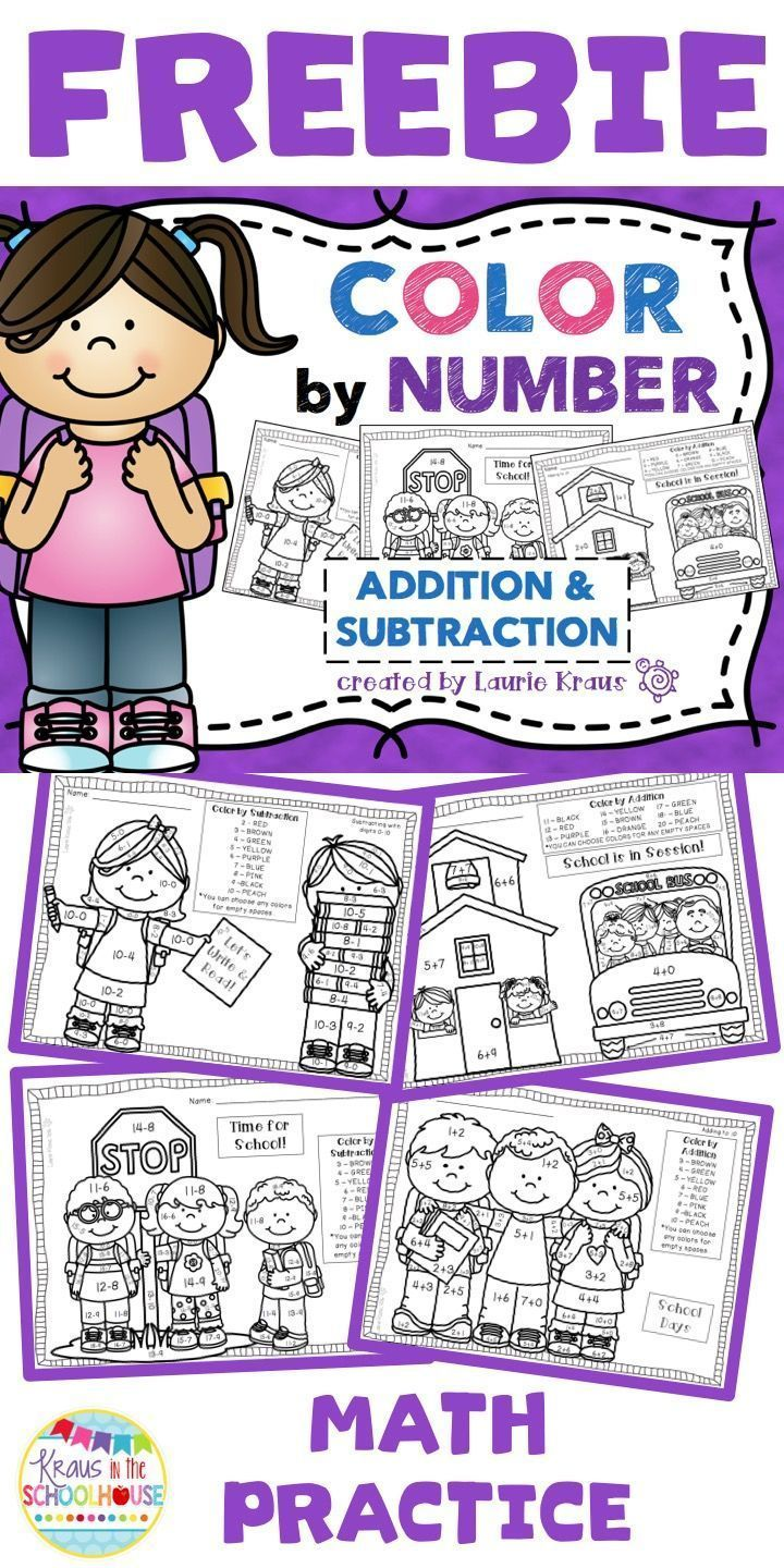 This FREEBIE provides students with color by number activity sheets to practice addition and subtraction facts.  The sheets are differentiated to meet the individual needs of learners.