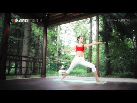 Бодрость духа за 15 минут — Йога для начинающих - YouTube