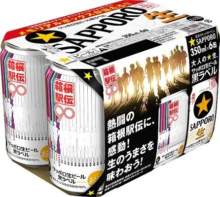 サッポロ生「箱根駅伝缶」今年も--第90回大会記念「メモリアルボックス」も当たる!