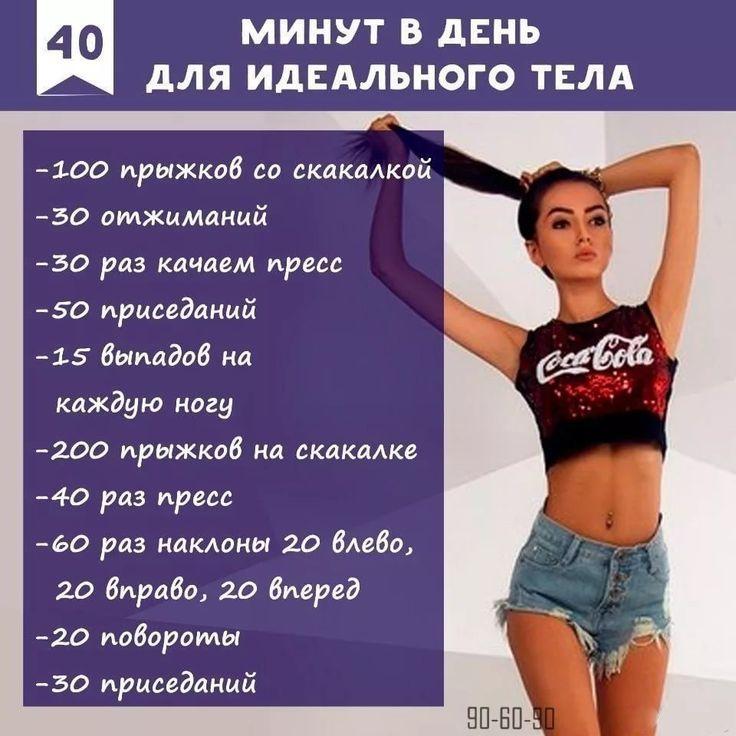 Программы Как Сбросить Вес. Похудеть за месяц. Программа тренировок и план питания
