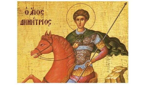 e-Pontos.gr: Του Αγίου Δημητρίου… στον Πόντο!