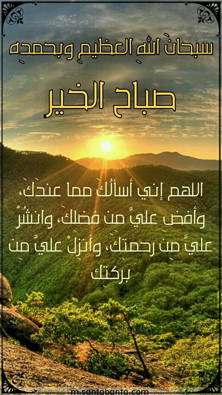 صباح الخير دعاء سبحان الله Good Morning Arabic Good Morning Wishes Morning Greeting