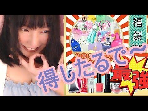 2017コスメ&香水福袋1万円 買ってみたよ!