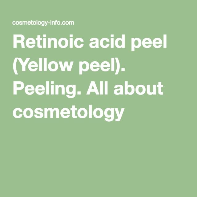 Retinoic acid peel (Yellow peel). Peeling. All about cosmetology