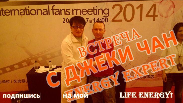 Путешествие в Китай на День Рожденья Джеки Чан с LifeEnergyExpert