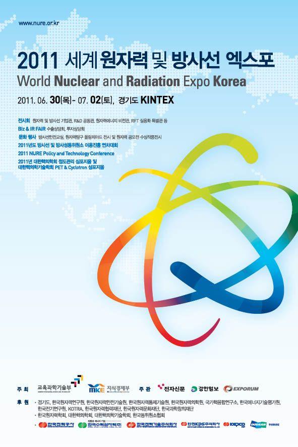 2011 세계 원자력 및 방사선 엑스포 World Nuclear and Radiation Expo Korea  Creative Designed by WITCHFACTORY