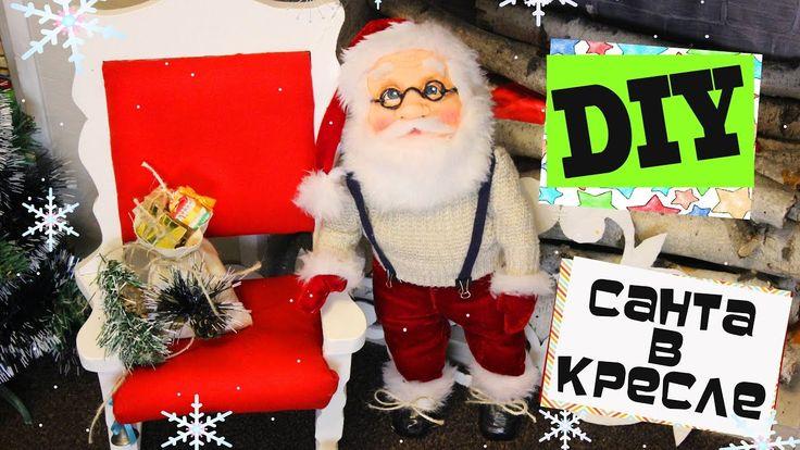 Дед мороз Санта Клаус своими руками Бюджетный DIY