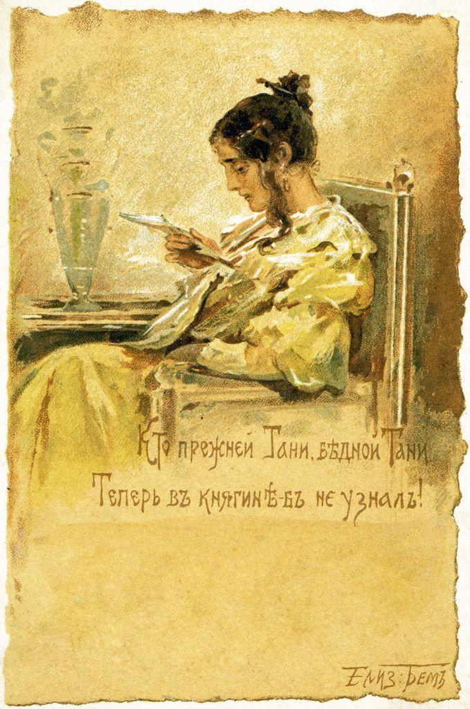 Перспективой, что вы пишете в открытках по