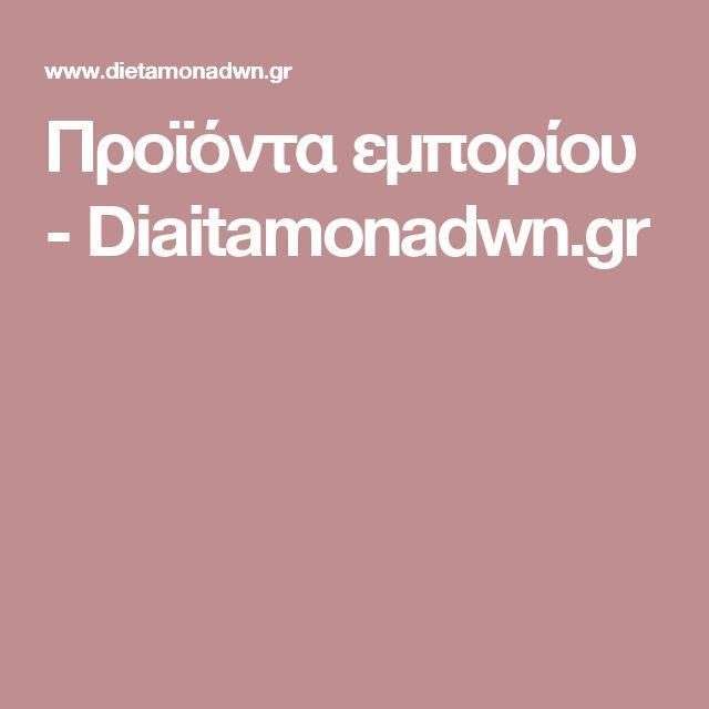 Προϊόντα εμπορίου - Diaitamonadwn.gr