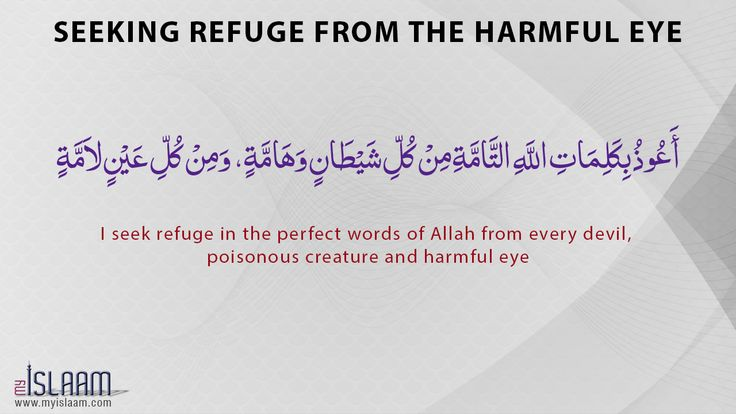 I seek refuge in the perfect words of Allah from every devil, poisonous creature and harmful eye