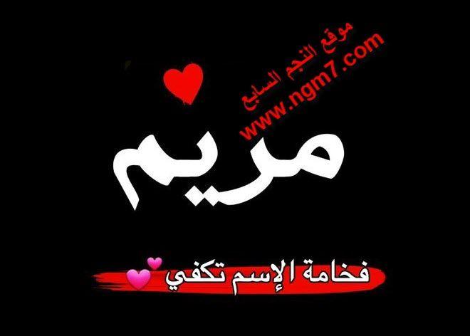 معنى اسم مريم وصفاتها فى القران الكريم واللغة العربية Meant To Be Names
