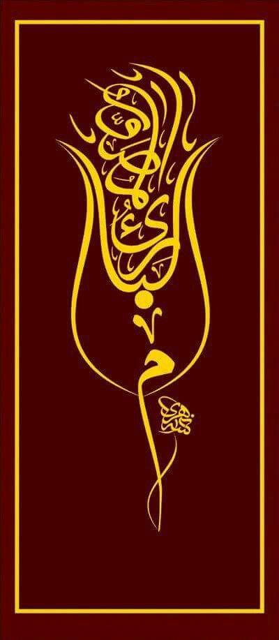 {{الْبَارِئُ الْمُصَوِّرُ}}God, the Creator, {{ the Evolver, the Bestower of Forms (or Colours) }}. To Him belong the Most Beautiful Names
