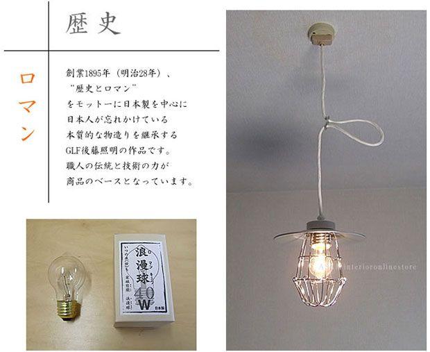 創業1895年、歴史とロマンの灯りをモットーに懐かしくて新しい灯りをお届けする老舗の照明器具メーカー後藤照明のペンダントライト。アルミシェードとガードのレトロな雰囲気は懐かしい昭和初期頃を彷彿とさせます。家族や仲間の集まる空間を優しく照らす照明です。照明です。
