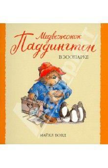 Майкл Бонд - Медвежонок Паддингтон в зоопарке обложка книги