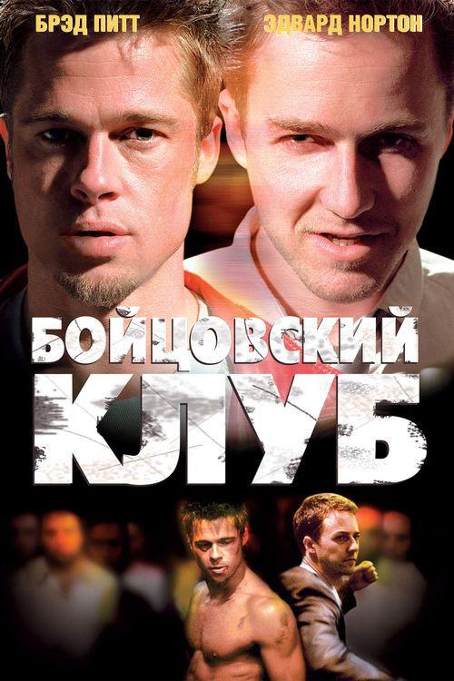 Watch Fight Club 1999 Full Movie Online Free