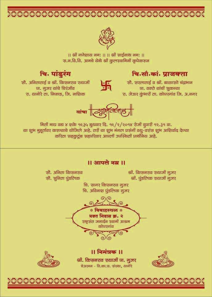 Art And Fashion Marathi Lagna Patrika Format Matter