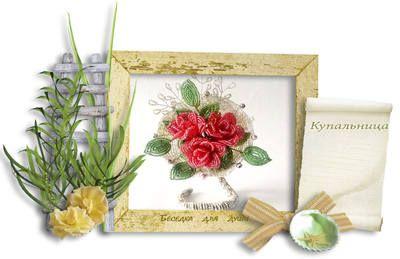 Жемчужина у моря (мастер Юлия Луи) сделано на сайте Беседка для души, мк бисерные цветы