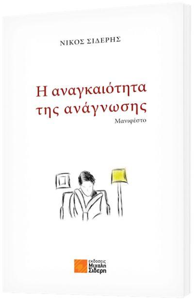 «Η αναγκαιότητα της ανάγνωσης» του Νίκου Σιδέρη
